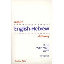 Modern English-Hebrew Dictionary by Avraham Zilkha, 9780300090055