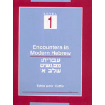 Encounters in Modern Hebrew  Level 1 by Edna Amir Coffin, 9780472082216