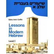 Lessons in Modern Hebrew  Level 1 by Edna Amir Coffin, 9780472082254