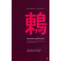 Goodbye Tsugumi by Banana Yoshimoto, 9780571212842