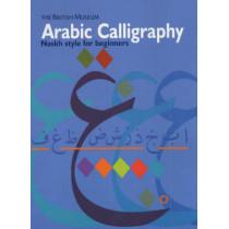 Arabic Calligraphy: Naskh Script for Beginners, 9780714114996