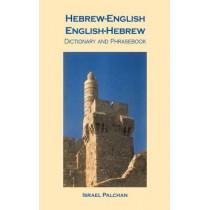 Hebrew-English / English-Hebrew Dictionary & Phrasebook by Israel Palchan, 9780781808118