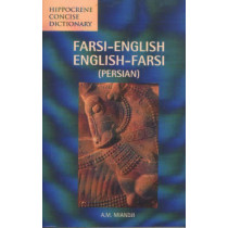 Farsi-English / English-Farsi Concise Dictionary, 9780781808606