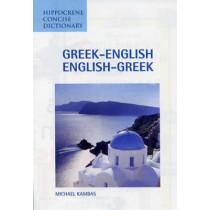 Greek-English / English-Greek Concise Dictionary by Michael Kambas, 9780781810029