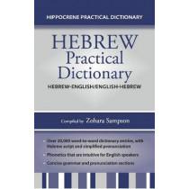 Hippocrene Hebrew-English English-Hebrew Practical Dictionary by Zohara Sampson, 9780781813471