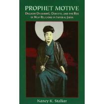 Prophet Motive: Deguchi Onisaburo, Oomoto, and the Rise of New Religions in Imperial Japan by Nancy K. Stalker, 9780824832261