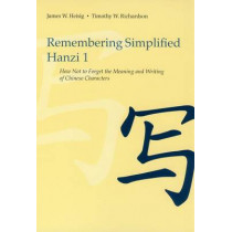 Remembering Simplified Hanzi 1: How Not to Forget the Meaning and Writing of Chinese Characters by James W. Heisig, 9780824833237