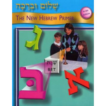 Shalom Uvrachah: The New Hebrew Primer, Script Edition by Pearl Tarnor, 9780874416770