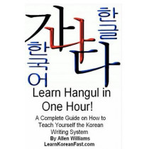 Learn Hangul in One Hour: A Complete Course on How to Teach Yourself the Korean Writing System by Allen D Williams Phd, 9781470095291