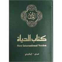 NAV, NIV, Arabic/English Bilingual New Testament, Leather-Look, Green by Zondervan, 9781563208867