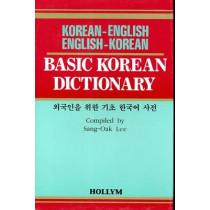 Basic Korean Dictionary by SangOak Lee, 9781565910768