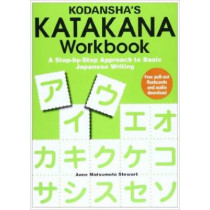 Kodansha's Katakana Workbook: A Step-by-step Approach To Basic Japanese Writing by Anne Matsumoto Stewart, 9781568364773