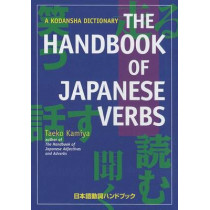 The Handbook Of Japanese Verbs by Taeko Kamiya, 9781568364841
