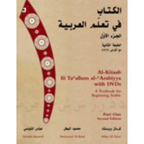 Al-Kitaab fii Tacallum al-cArabiyya with DVD: A Textbook for Beginning ArabicPart One by Kristen Brustad, 9781589011045