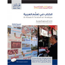 Al-Kitaab fii Tacallum al-cArabiyya: A Textbook for Intermediate ArabicPart Two, Third Edition, Student's Edition by Kristen Brustad, 9781589019621
