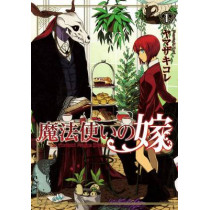 The Ancient Magus' Bride: Volume 1 by Kore Yamazaki, 9781626921870