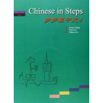 Chinese in Steps vol.4 by George X. Zhang, 9781845700249