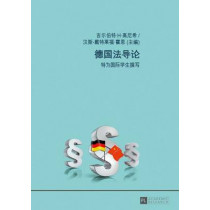 De Guo Fa Dao Lun: Te Wei Guo Ji Xue Sheng Zhuan Xie. Yuan Zhu: Ka Luo Lin Gao Ni Xi / Kang Si Tan Ci. Fan Yi: Zheng Hao / Zhu Hai Mi by Gilbert Gornig, 9783631679272