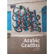 Arabic Graffiti by Pascal Zoghbi, 9783937946450