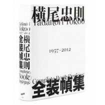 Tadanori Yokoo: Complete Book Designs by PIE Books, 9784756242815