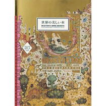 Beautiful Book Designs: From the Middle Ages to the Mid 20th Century by Hiroshi Unno, 9784756247049