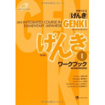 Genki 1 Workbook: An Integrated Course in Elementary Japanese by Eri Banno, 9784789014410