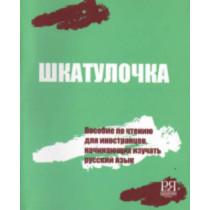 Shkatulochka: Reading manual for learners of Russian by O E Chubarova, 9785883371782