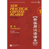 New Practical Chinese Reader vol.1 - Textbook by Xun Liu, 9787561926239