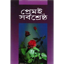 Bengali New Testament by American Bible Society, 9788122116519