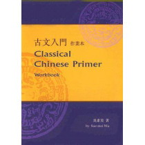 Classical Chinese Primer by John C. Y. Wang, 9789629963408