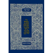 The Koren Classic Tanakh: A Hebrew Bible for Personal Use by Koren Publishers, 9789653010536