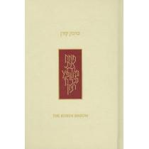 Koren Birkon: Hebrew/English Grace After Meals by Rabbi Jonathan Sachs, 9789653012721
