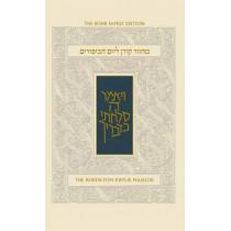 Yom Kippur Compact Machzor by Rabbi Jonathan Sacks, 9789653013582