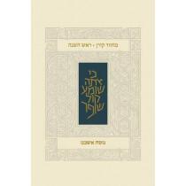Koren Classic Rosh Hashana Mahzor, Ashkenaz by Koren Publishers, 9789653017788