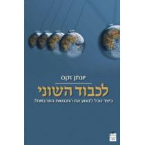 Likvod Hashoni by Jonathan Sacks, 9789655260212