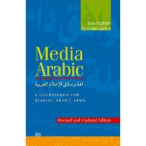 Media Arabic: A Coursebook for Reading Arabic News by Alaa Elgibali, 9789774166525