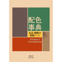 A Dictionary of Color Combinations, 9784861522475
