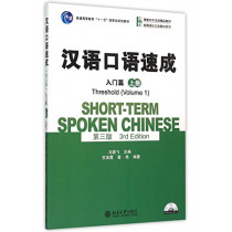 Short-term Spoken Chinese - Threshold vol.1 by Jianfei Ma, 9787301257357