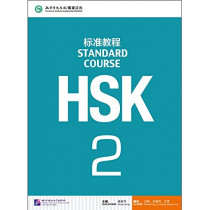 HSK Standard Course 2 - Textbook by Jiang Liping, 9787561937266