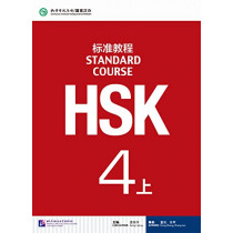 HSK Standard Course 4A - Textbook by Jiang Liping, 9787561939031