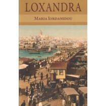 LOXANDRA by Maria Iordanidou, 9789607120397