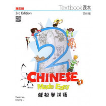 Chinese Made Easy 2 - textbook. Simplified character version: 2018 by Yamin Ma, 9789620434594