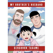 My Brother's Husband, Volumes 1 & 2 by Gengoroh Tagame, 9780375715181