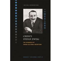 China's Stefan Zweig: The Dynamics of Cross-Cultural Reception by Arnhilt Johanna Hoefle, 9780824872083