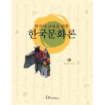 Introduction To Korean Culture For Teaching Korean by Park Youngsoon, 9781565912915
