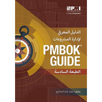 A guide to the Project Management Body of Knowledge (PMBOK Guide): (Arabic version of: A guide to the Project Management Body of Knowledge: PMBOK guide) by Project Management Institute, 9781628251852