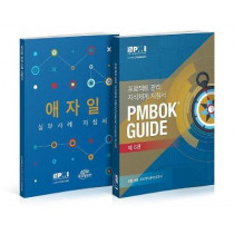 A guide to the Project Management Body of Knowledge (PMBOK guide) & Agile practice guide bundle (Korean edition) by Project Management Institute, 9781628254075
