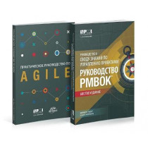 A guide to the Project Management Body of Knowledge (PMBOK guide) & Agile practice guide bundle (Russian edition) by Project Management Institute, 9781628254105