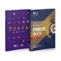 A guide to the Project Management Body of Knowledge (PMBOK guide) & Agile practice guide bundle (Japanese edition) by Project Management Institute, 9781628254129