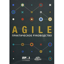 Agile practice guide (Russian edition) by Project Management Institute, 9781628254181